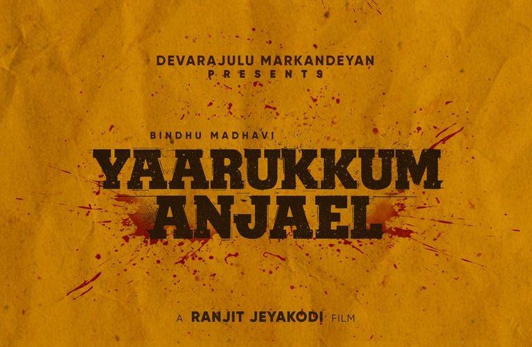 "Ranjit Jeyakodi's next Bindu Madhavi-Darshana Banik starrer titled ""Yaarukkum Anjael"""