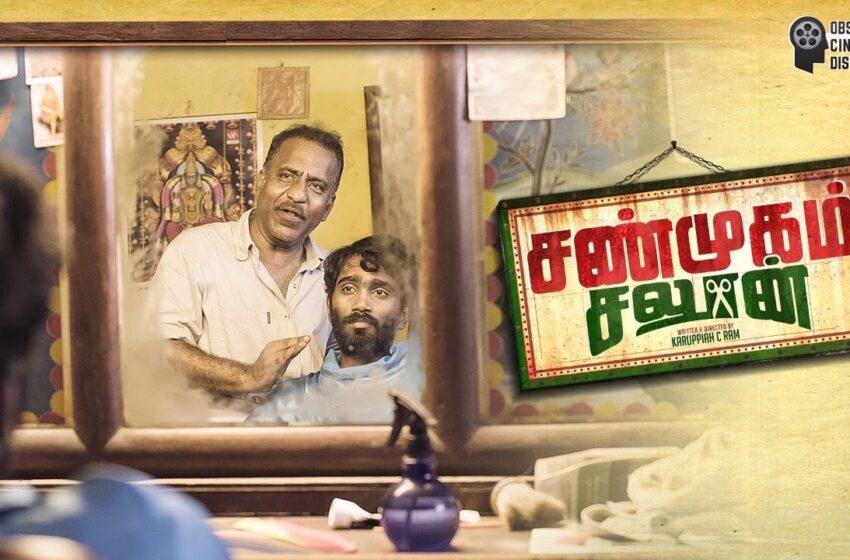 """""""Shanmugam Saloon"""" Starring Actor Charle and """"Comali"""" Movie Director Pradeep Ranganathan"""