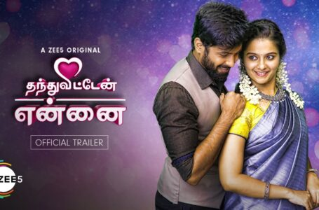 Thanthuvitten Ennai Web Series Trailer