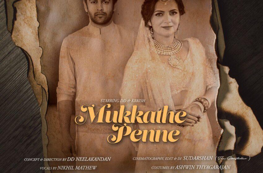 DD Neelakandan's soulful melody 'Mukkathe Penne' from Ennu Ninte Moideen.