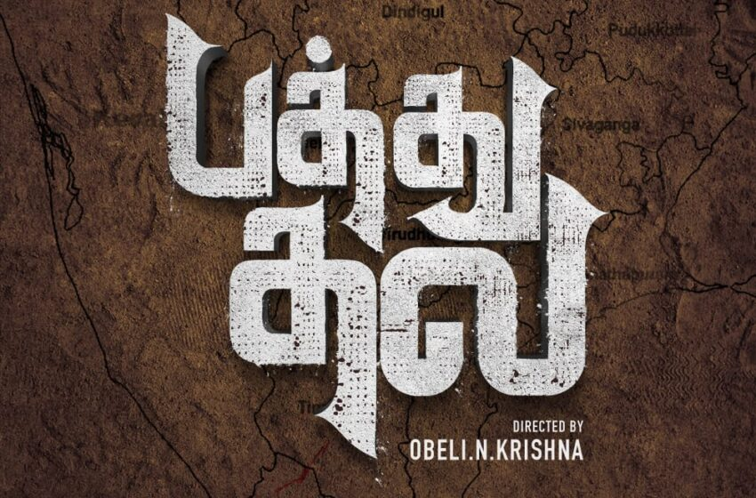 "Studio Green Films K.E. Gnanavel Raja Presents  'Sillunu Oru Kadhal'-'Nendunchalai' fame Obeli N.Krishna directorial  STR-Gautham Karthik starrer ""Pathu Thala"""