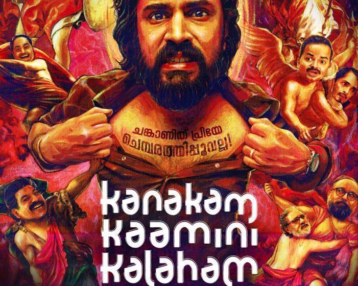 Nivin Pauly starrer Kanakam Kaamini Kalaham to be the first Malayalam movie to World Premiere on Disney + Hotstar