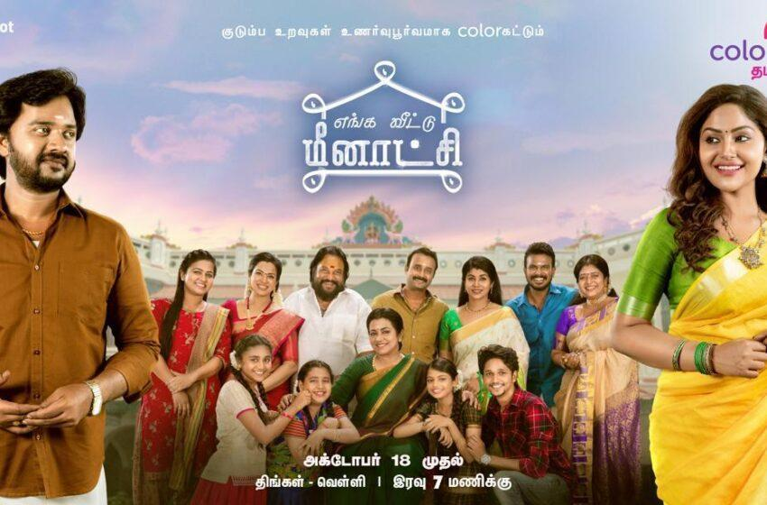 Colors Tamil unveils two brand new shows to spruce up its prime-time line-up with Colorkattum Campaign