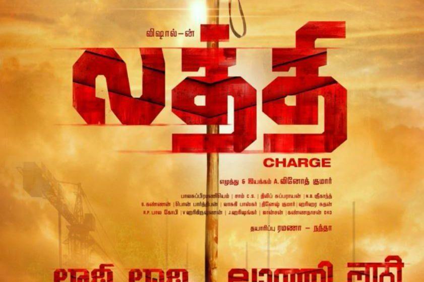 """ராணா புரொடக்ஷன்ஸ்  விஷால் நடிக்க, ஐந்து மொழிகளில் """"லத்தி"""""""